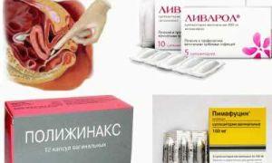 Лечение кандидоза влагалища
