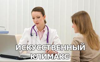 Что такое хирургический климакс