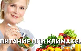Как питаться при климаксе