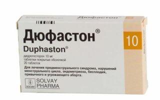 Как принимать Дюфастон при эндометриозе
