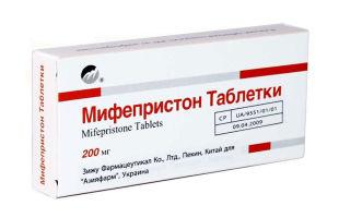 Мифепристон: отзывы при прерывании беременности и инструкция