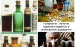 Гомеопатия при бесплодии