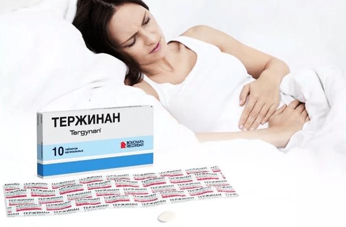 Тержинан при молочнице сколько — Женское здоровье
