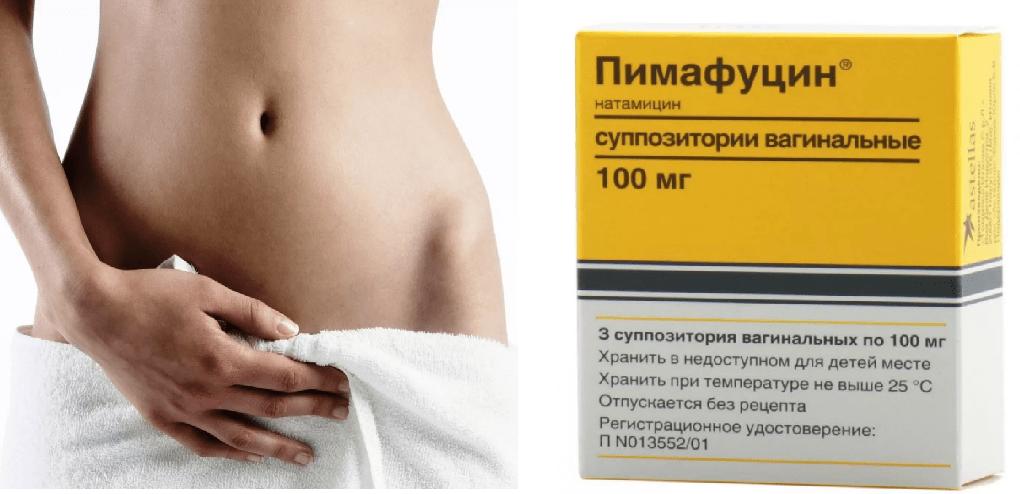 Пимафуцин при молочнице - как принимать женщинам и мужчинам