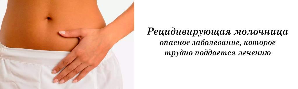 Что такое рецидив молочницы. Частые рецидивы молочницы у женщин лечение. Как избавиться от хронической молочницы