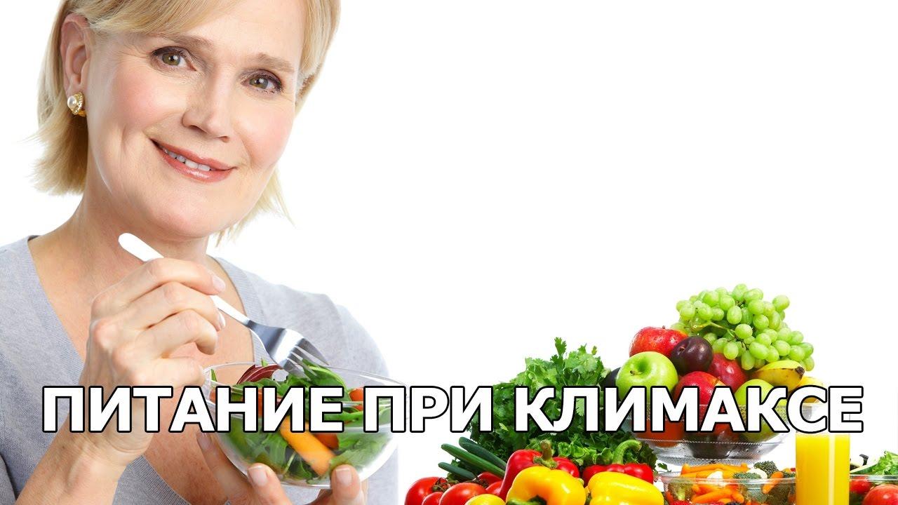 Как правильно соблюдать диету в период менопаузы полезные и вредные продукты