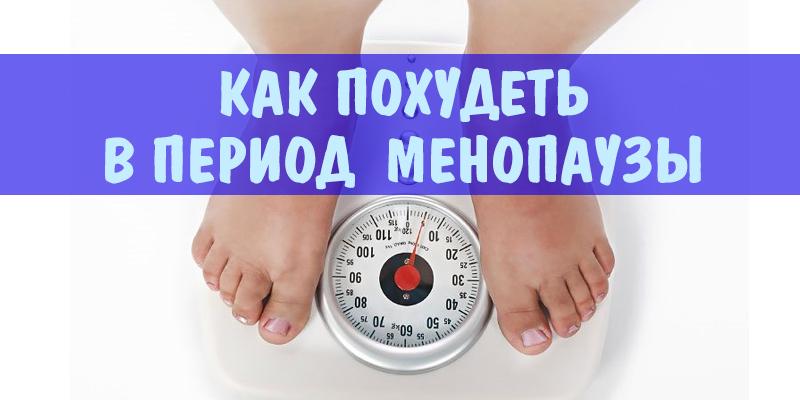 как сбросить вес в климаксе
