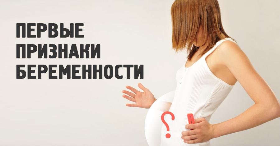 Признаки зачатия в первые дни после овуляции