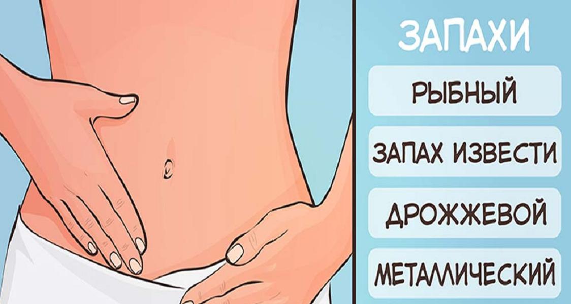 Почему после месячных начинается неприятный запах. Неприятный запах из влагалища после менструации