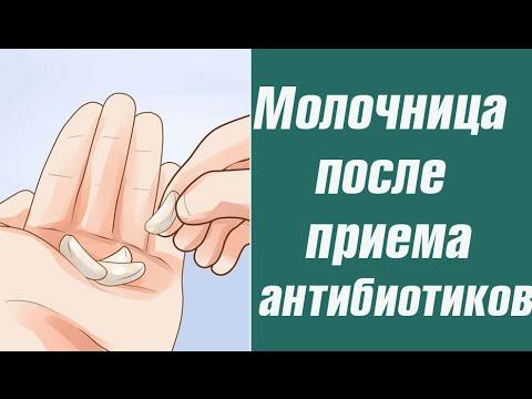 Молочница не проходит после антибиотиков